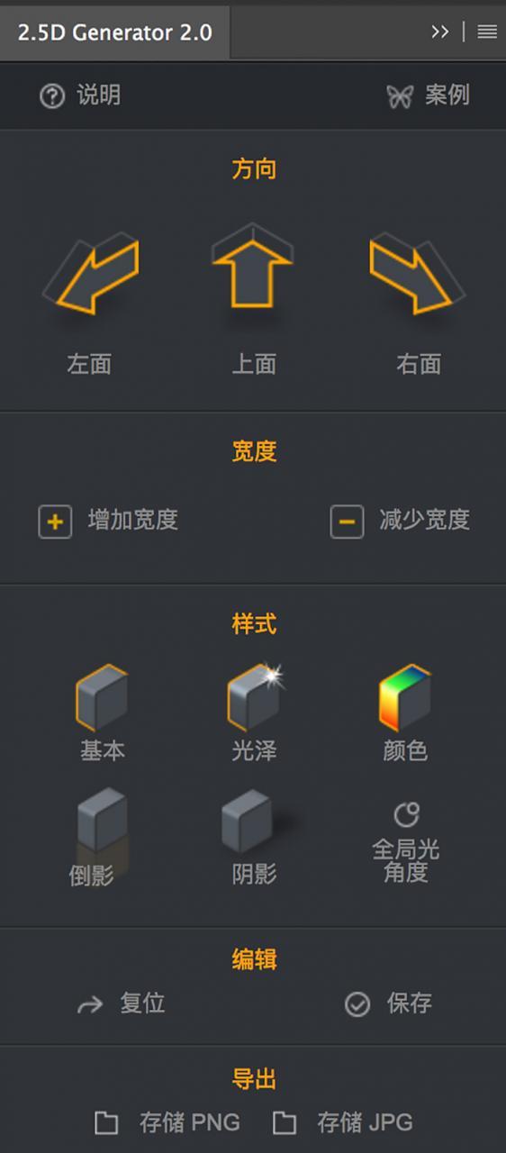 2.5D Generator2.0中文版!一键快速实现2.5D风格插画的PS插件